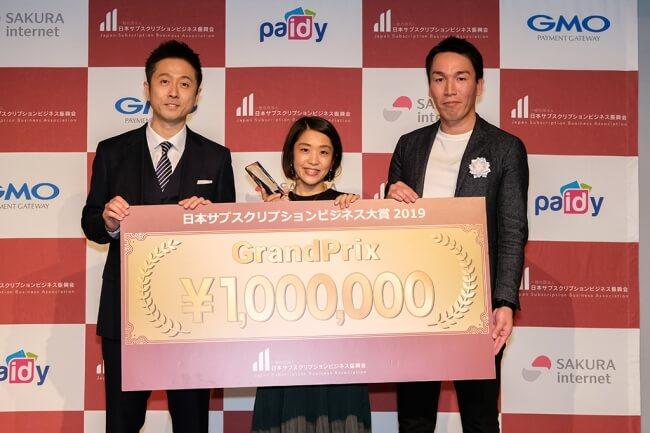 日本サブスクリプションビジネス大賞