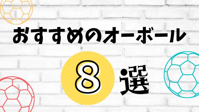 おすすめのオーボール8選