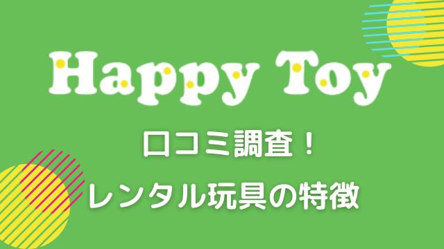 ハッピートイ(Happy Toy)の口コミ調査!