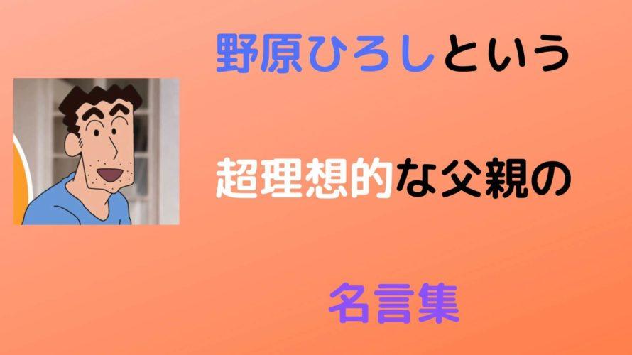野原ひろしはかっこいい!勝ち組でハイスペックな父親としての理想像