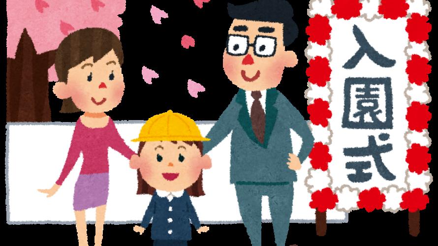父親は入園式に出席すべき?有給で仕事を休む価値はある?【子育てコラム】