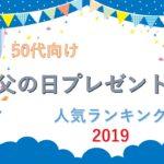 父の日プレゼント50代向け人気ランキング!予算1万円【2019年版】