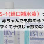 OS-1(経口補水液)は赤ちゃんでも飲める?子供はまずくて飲めないって本当?