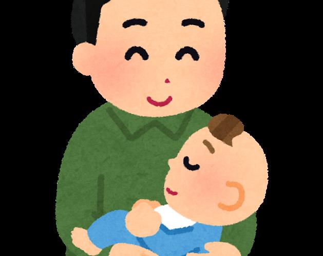 男にはいつ「父親」としての自覚が芽生えるのか?