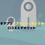 【口コミ】ブラッシュモンスターの効果は?デメリット、最安値も徹底レビュー!