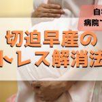切迫早産で自宅安静中のストレス解消法!入院中でもできる10個のコト