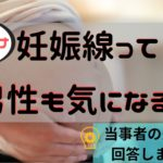 妊娠線がひどいと気持ち悪い?男の本音「正直、あまり抱きたくありません」