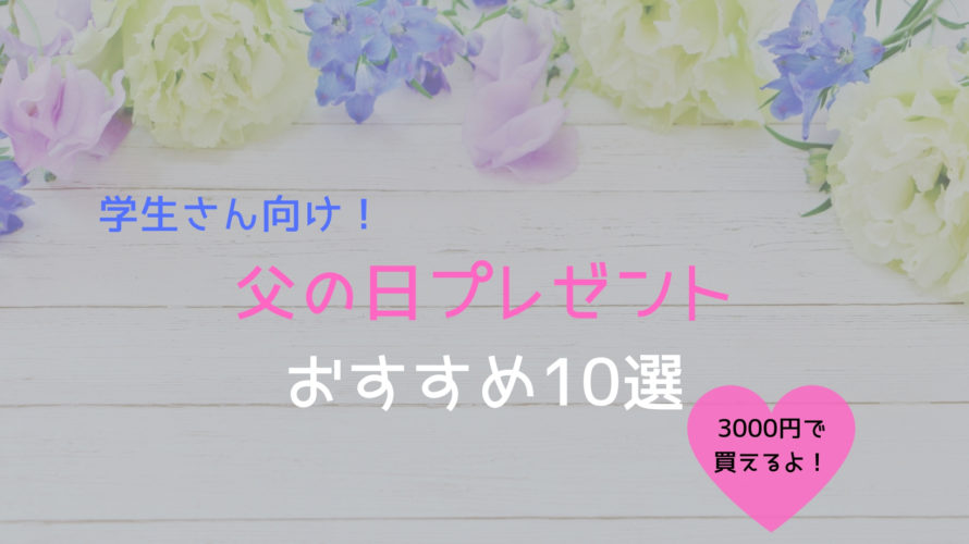 父の日プレゼントはコレ!高校生から贈る3000円以内のおすすめ10選