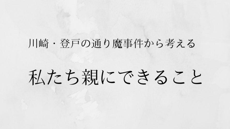 【子育てコラム】川崎・登戸通り魔事件から考える、私たち親にできること。
