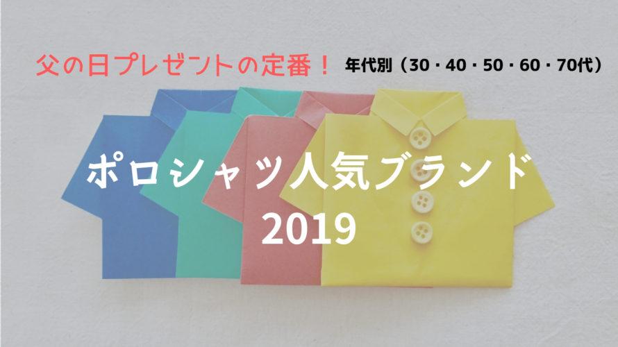 父の日プレゼントはポロシャツ!2019年最新人気ブランド年代別比較