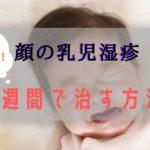 【医師公認】乳児湿疹が顔にできたらどうする?薬に頼らず保湿だけで治った経験談