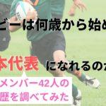 ラグビーは何歳から始めるのが理想的?2019年ワールドカップ日本代表メンバーの競技歴を調べてみた
