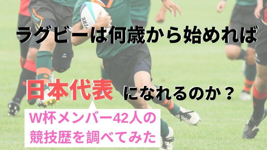 ラグビーは何歳から始めれば日本代表になれるのか?