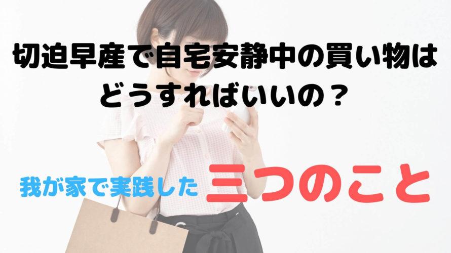 切迫早産で自宅安静中の買い物は どうすればいいの? (1)
