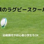 埼玉県の小学生向けラグビースクール一覧!初心者や幼稚園児でも入れるチームは?