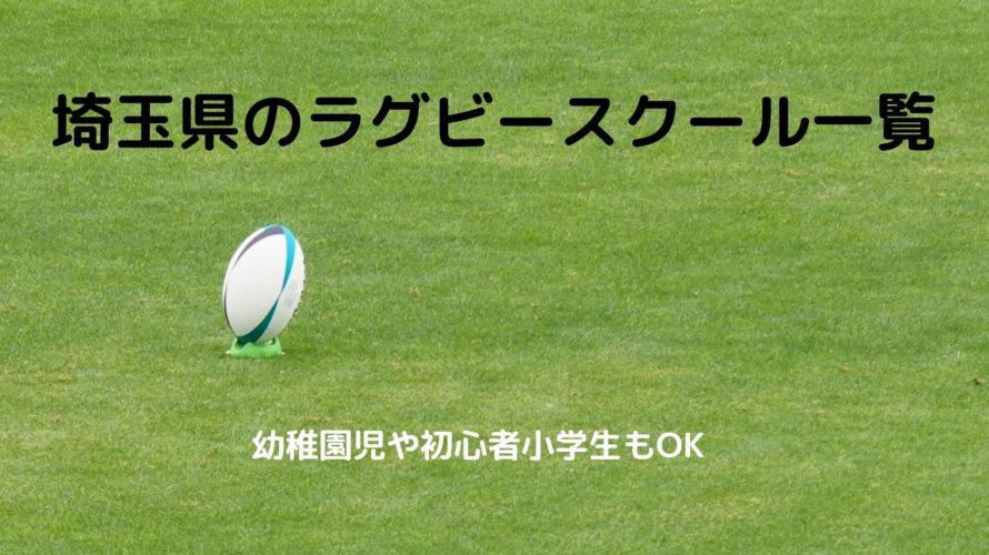 埼玉県のラグビースクール一覧
