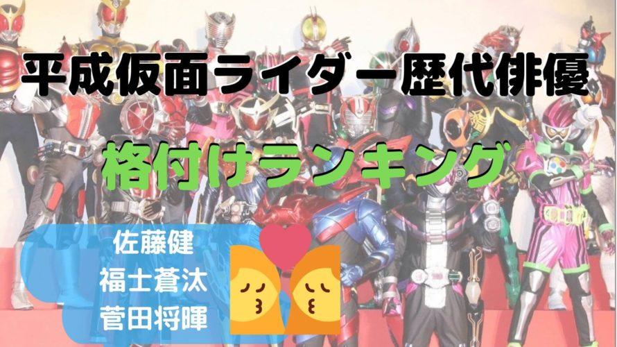 平成仮面ライダー歴代俳優格付けランキング