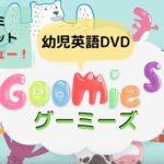 【口コミ】グーミーズ幼児英語DVDの効果は?デメリットも検証