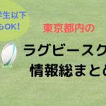 東京のラグビースクール全紹介!強豪や初心者、幼児でもOKなチームは?