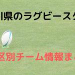 神奈川県の小学生向けラグビースクールまとめ!幼稚園児や初心者でも入れるチーム