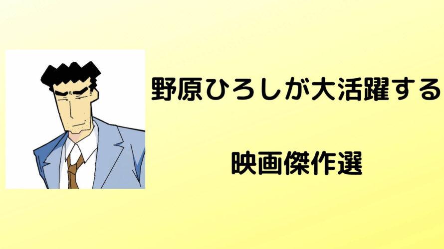 野原ひろしが大活躍する 映画傑作選