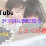 YouTubeは子供に悪影響?専門家が指摘する3つの危険とおすすめの代替サービス