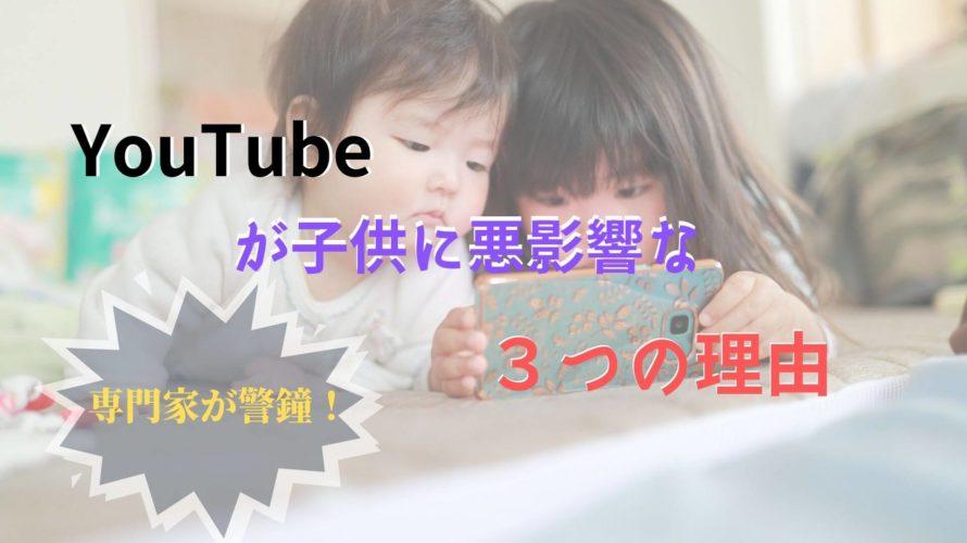 YouTubeが子供に悪影響な3つの理由