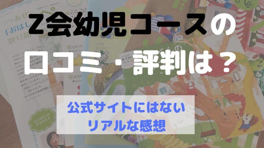 Z会幼児コースの 口コミ・評判は?