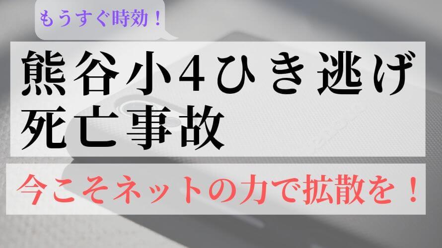 熊谷小4ひき逃げ死亡事故が時効寸前