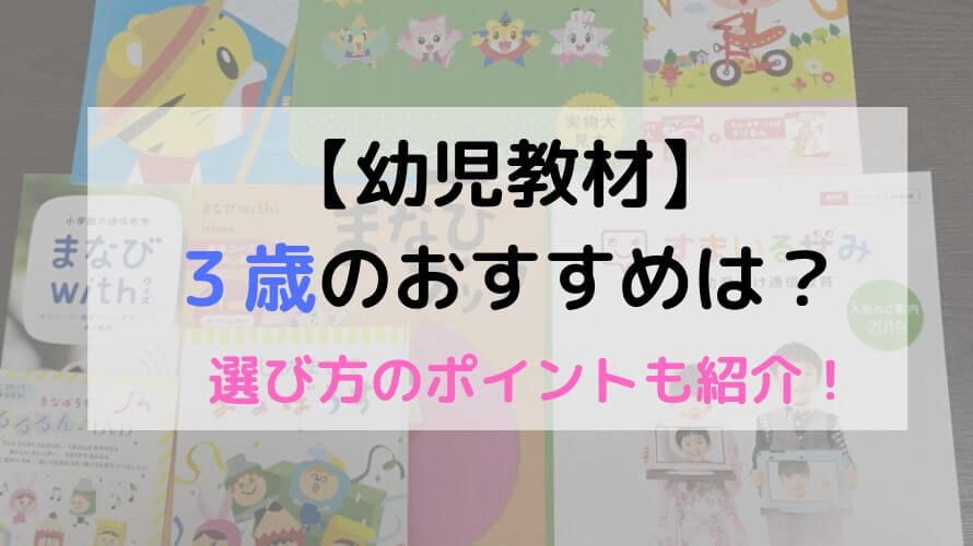 【幼児教材】3歳のおすすめは?