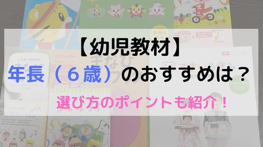 【幼児教材】年長(6歳)のおすすめ紹介