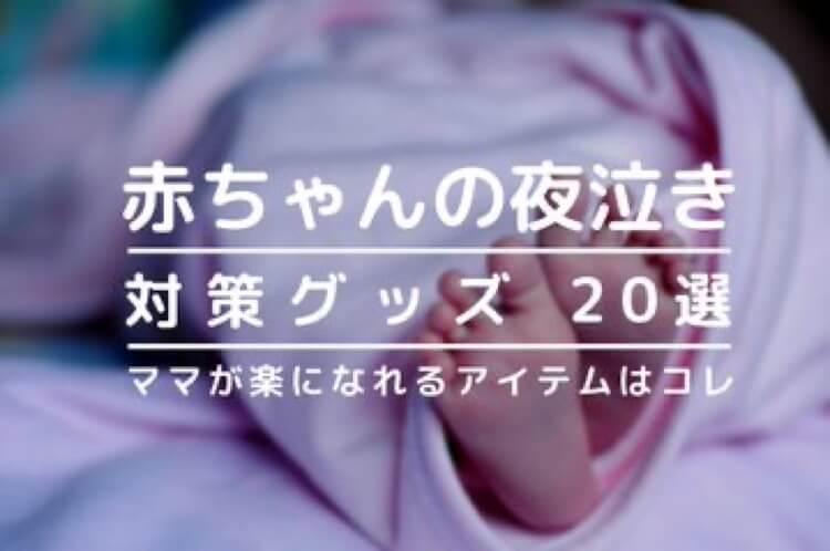 夜泣き対策グッズおすすめ18選!ママが楽になるアイテム【2020年最新版】