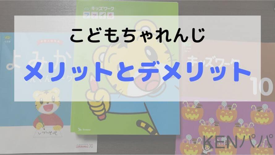 こどもちゃれんじ(すてっぷ)の口コミは? (1)