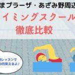あざみ野・たまプラーザのキッズスイミングスクール紹介!東急スイミングの体験レッスンで1,500円貰える最新キャンペーン