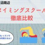 鷺沼駅周辺のキッズスイミングスクール比較!サギヌマスイミングとメガロスどっちにすべき?