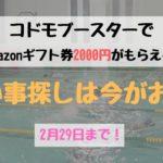 コドモブースターのクーポンコードを紹介!2,000円もらえる最新キャンペーン情報【2月29日まで】