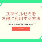 スマイルゼミのキャンペーンコードを紹介!1万円以上お得に入会できる特典【2020年2月版】
