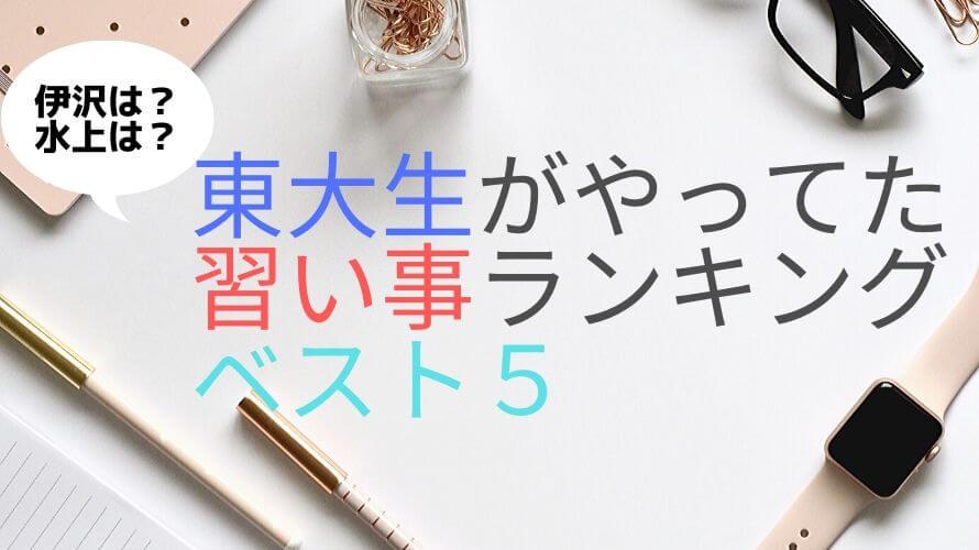 東大生がやっていた習い事5選!伊沢拓司や水上颯、鈴木光は何を習っていた?