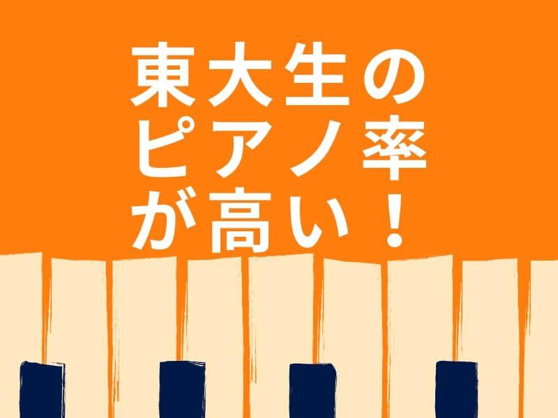 東大生のピアノ率 が高い!