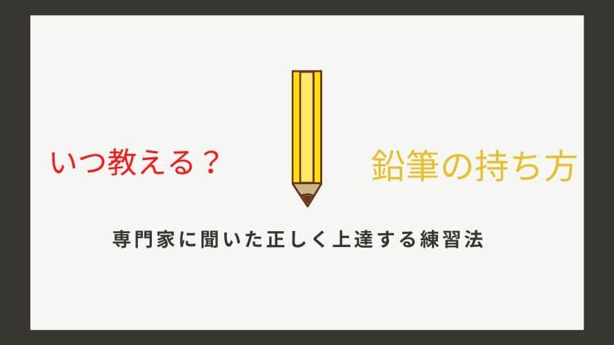 鉛筆の正しい持ち方の教え方