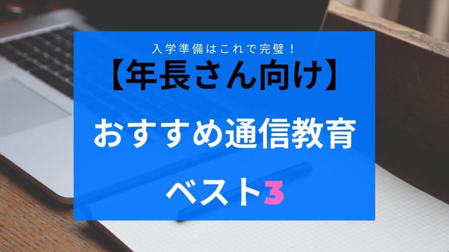 【年長さん向け】おすすめ通信教育ベスト3