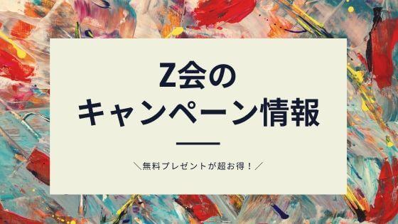 Z会のキャンペーン情報