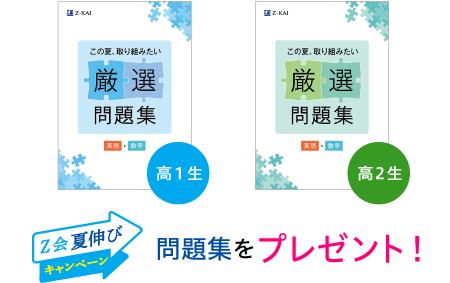 Z会高校コースのキャンペーン