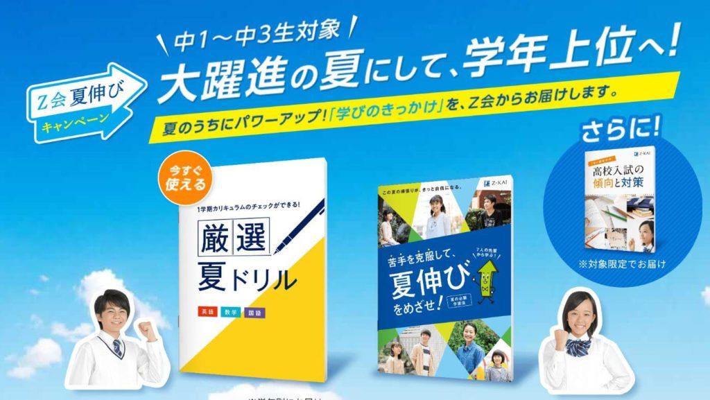 Z会中学コースのキャンペーン
