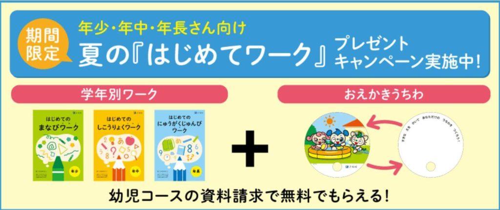 Z会幼児コースのキャンペーン特典