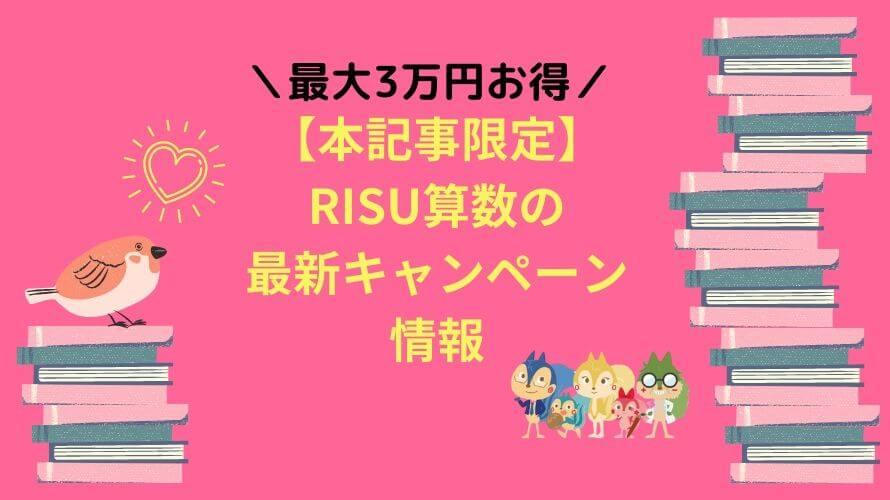 RISU算数の最新キャンペーン情報
