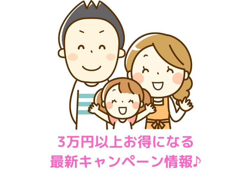 RISU算数のキャンペーン