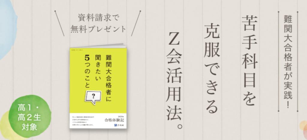 Z会高校生コースの特典