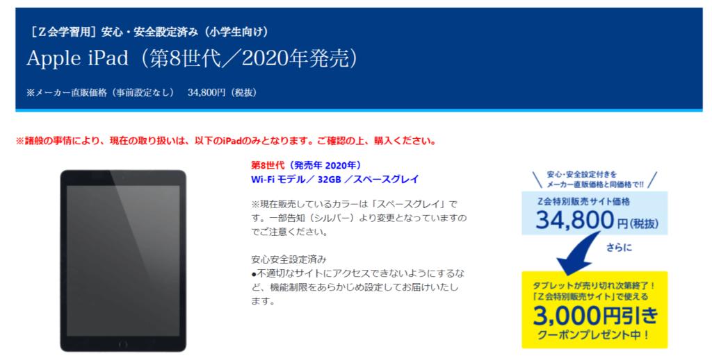 Z会最新キャンペーン