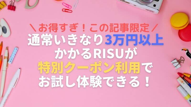 RISU算数のクーポン
